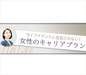 【メディア掲載】マイナビニュースにて、代表志賀の連載が開始