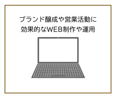 WEB・SNSコンテンツ制作